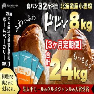 【ふるさと納税】≪3ヶ月定期便≫北海道産小麦【春よ恋】10kg(2kg×5袋)パン用強力粉 【定期便・パン・加工食品・北海道産小麦・10kg・3カ月・3回】