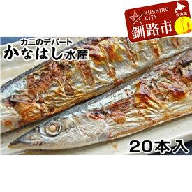 【ふるさと納税】糠さんま20本入1箱 Ka301-A001