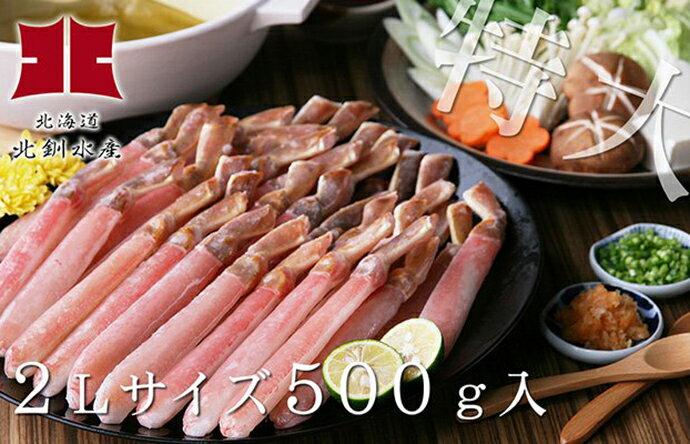 Ho205-B042【ふるさと納税】かにしゃぶ500g(ふわとろの美味を、蟹卸し専門店から直送)