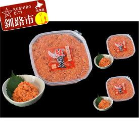 【ふるさと納税】【焼きほぐし鮭と明太子のコラボ】鮭明太90g×3 Ka405-A100