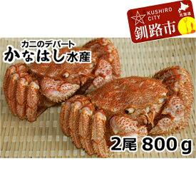 【ふるさと納税】【極上】毛ガニ2尾800g(ボイル)Ka303-C057