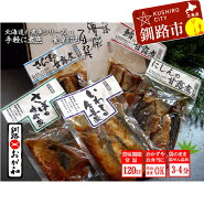 O205-A081【ふるさと納税】釧路おが和北の煮魚セット