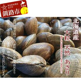 【ふるさと納税】BIGサイズ 特大大粒の天然あさり(2キロ) Ka402-A116