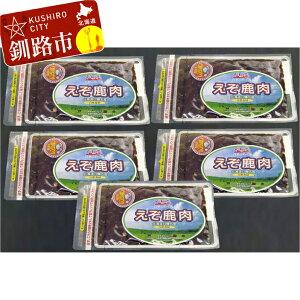 【ふるさと納税】ジビエ 味付鹿肉レンジでポン150g×5パック Ta502-A125