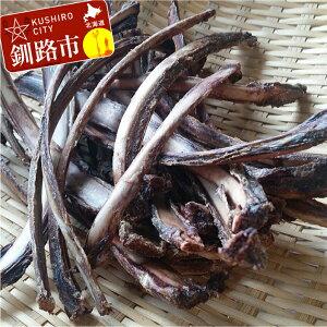 【ふるさと納税】えぞ鹿肉リブ骨(バラ)たっぷり1.0kg(自然食材ペットの健康を考えた無添加おやつ) Ta502-P035