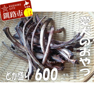 【ふるさと納税】えぞ鹿肉リブ骨(バラ)600g(自然食材ペットの健康を考えた無添加おやつ) Ta502-A180