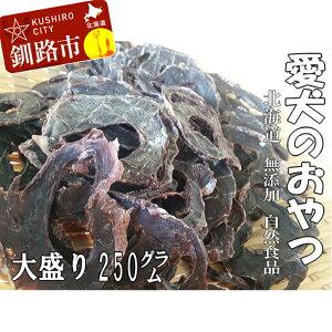 【ふるさと納税】えぞ鹿肉(心臓)ジャーキー250g(自然食材ペットの健康を考えた無添加おやつ) Ta502-A181