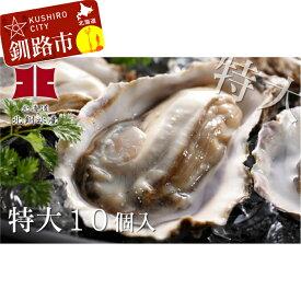 【ふるさと納税】生牡蠣10個入(釧路管内産特大サイズ120g〜150g) Ho202-A016