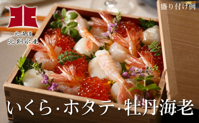 Ho205-C022【ふるさと納税】いくら・ほたて・ボタン海老セット(海鮮丼に美味!北海道産山わさび付)