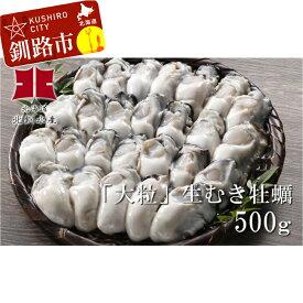 【ふるさと納税】釧路管内産「生食用」むき牡蠣500g Ho202-P043