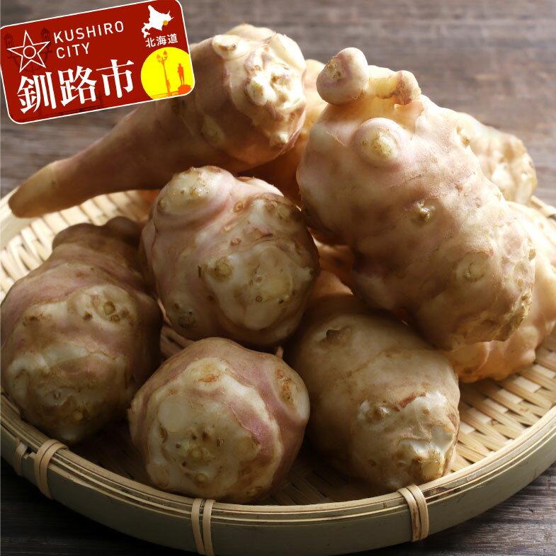 Ho301-A198【ふるさと納税】生菊芋