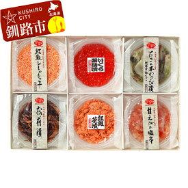 【ふるさと納税】【魚卵まつり!】おが和 いくら醤油漬親子海鮮セットF Fu101-P054