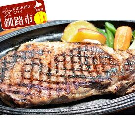 【ふるさと納税】長村牧場 阿寒モルト牛サーロインステーキ200g×2 Fu101-A215
