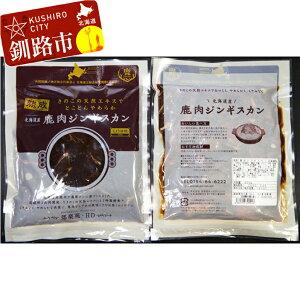 【ふるさと納税】熟成鹿肉ジンギスカン Ko302-A231