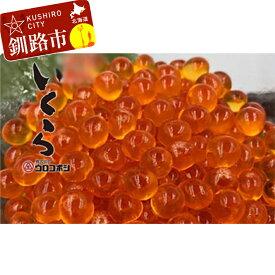 【ふるさと納税】いくら醤油漬(鱒卵)500g(250g×2入)Ta405-P133
