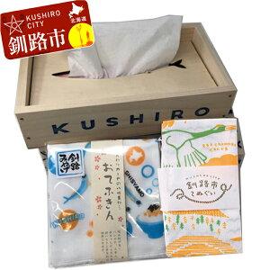 【ふるさと納税】ティッシュケース(さんま)、てぬぐい、ふきんセット Ku101-A248