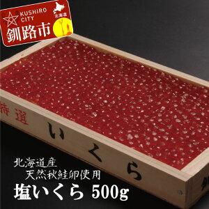 【ふるさと納税】【北海道産】 ア特選 塩いくら 500g Ku203-B161