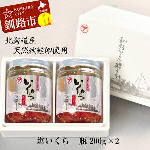 【ふるさと納税】【北海道産】 ア特選 塩いくら 瓶200g×2 Ku203-B253