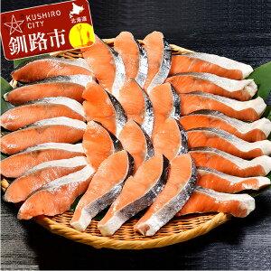 【ふるさと納税】時鮭切り身 5切入り×6袋 Ta603-C214
