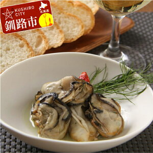 【ふるさと納税】北海道産牡蠣のオリーブオイル漬 3本 Ta502-C167