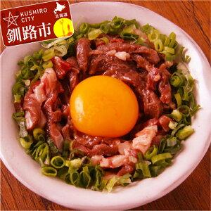 【ふるさと納税】釧路産馬肉ブロック(バラ肉)300g Ta501-A319