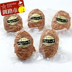 【ふるさと納税】真心お肉屋さんの手作り特製ハンバーグTa503-A211