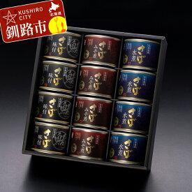 【ふるさと納税】北海道産 釧之助のさば缶(釧鯖極上3味)12個セット【化粧箱入】 Sa101-P112