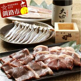 【ふるさと納税】釧路福司 大吟醸の晩酌セット Ka401-D103
