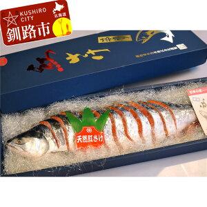 【ふるさと納税】紅さけ姿造り 塩・粕 To205-B285 ふるさと納税 鮭
