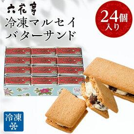 【ふるさと納税】六花亭・冷凍マルセイバターサンド 24個入【1227411】