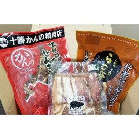 【ふるさと納税】とかちむらジンギスカン食べ比べ3種【1206089】