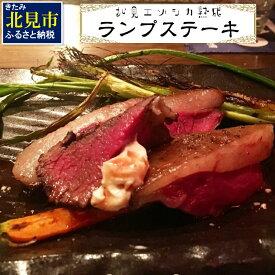 【ふるさと納税】【A-011】北見エゾシカ熟成(ドライエイジング)ランプステーキ