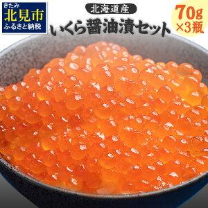 【ふるさと納税】【A-025】北海道産いくら醤油漬セット(70g×3瓶)