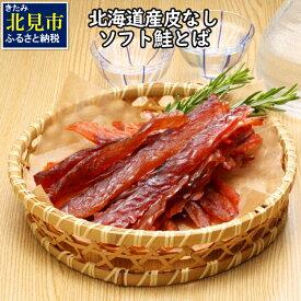 【ふるさと納税】北海道産 皮なしソフト鮭とば(170g×3袋)