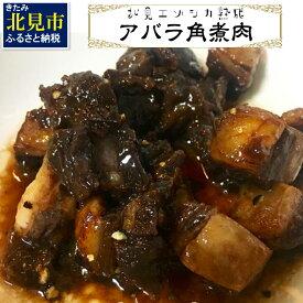 【ふるさと納税】【A-082】北見エゾシカ 熟成アバラ角煮肉 約580g
