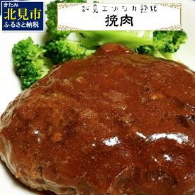 【ふるさと納税】【A-083】北見エゾシカ 挽肉(100%エゾシカ肉)