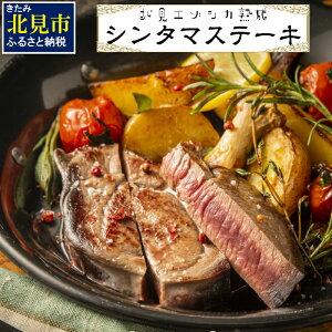 【ふるさと納税】【A-084】北見エゾシカ熟成肉シンタマステーキ約350g