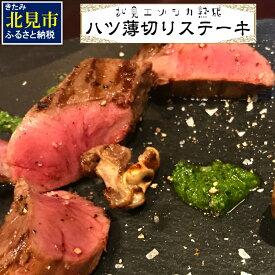 【ふるさと納税】【A-260】ハツ  薄切りカットステーキ用 約540g