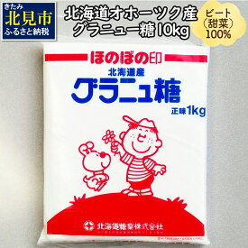 【ふるさと納税】北海道オホーツク産ビート100% グラニュー糖10kg