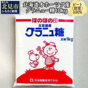 【ふるさと納税】【A-264】北海道オホーツク産ビート100% グラニュー糖10kg