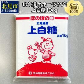 【ふるさと納税】北海道オホーツク産ビート100% 上白糖 10kg