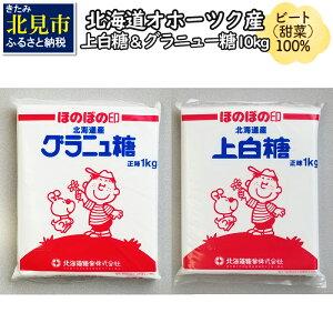 【ふるさと納税】【A-266】北海道オホーツク産ビート100% 上白糖&グラニュー糖セット10kg