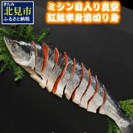 【ふるさと納税】ミシン目入り真空紅鮭半身姿切り身