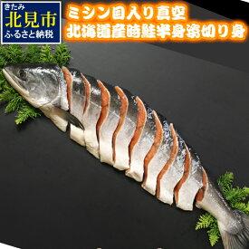 【ふるさと納税】【A-280】ミシン目入り真空北海道産時鮭半身姿切り身
