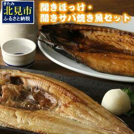 【ふるさと納税】開きほっけ・開きサバ焼き魚セット