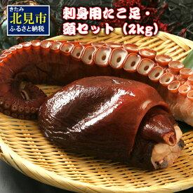 【ふるさと納税】刺身用たこ足・頭セット(2kg)