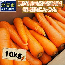 【ふるさと納税】原谷農園の留辺蘂産抗酸化にんじん 10kg 【2021年秋発送】