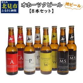 【ふるさと納税】【A5-002】オホーツクビール8本セット
