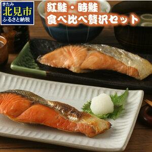 【ふるさと納税】【A8-006】紅鮭・時鮭食べ比べ贅沢セット