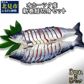 【ふるさと納税】【A-031】オホーツク産 新巻鮭切身セット
